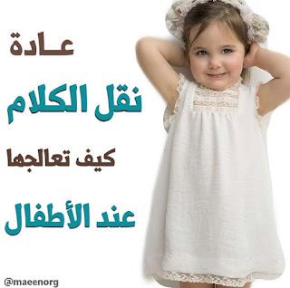 علاج عادة نقل الكلام عند الأطفال
