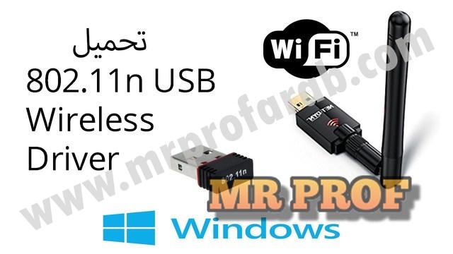 تحميل تعريف drivers 802.11n usb wireless lan card برابط مباشر لتعريف فلاشة الواي فاي علي الكمبيوتر