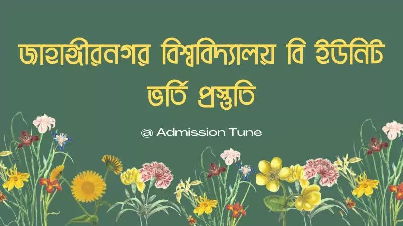 জাহাঙ্গীরনগর বিশ্ববিদ্যালয় (JU) বি ইউনিট ভর্তি প্রস্তুতি। জাবি বি ইউনিট ভর্তি, জাবির ভর্তি প্রস্তুতি কীভাবে নিবো। জাবি ম্যাথ প্রস্তুতি, জাবি আইবিএ।