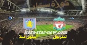 نتيجة مباراة ليفربول ضد استون فيلا  كورة ستار اليوم 08-01-2021 كأس الإتحاد الإنجليزي