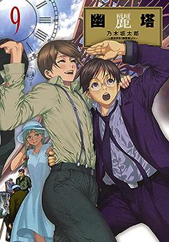 Yuureitou Manga