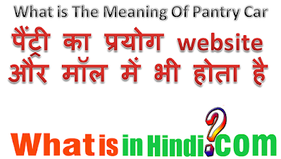 What is the meaning of Pantry car in Hindi