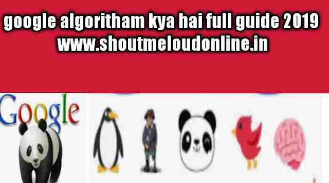 google algoritham kya hai full guide 2019