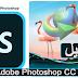 تحميل برنامج ادوبي فوتوشوب اوفلاين برابط ميديا فاير Adobe Photoshop CC 2021