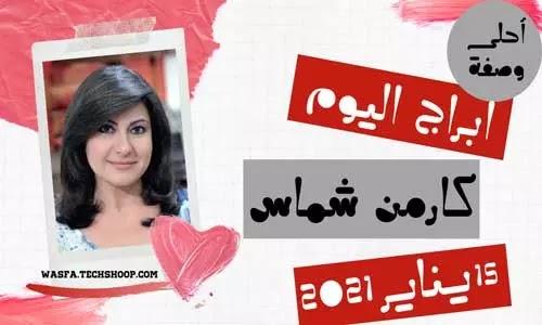 أبراج كارمن شماس اليوم الجمعة 15/1/2021 | توقعات حظك اليوم الجمعة 15-1-2021 كارمن شماس