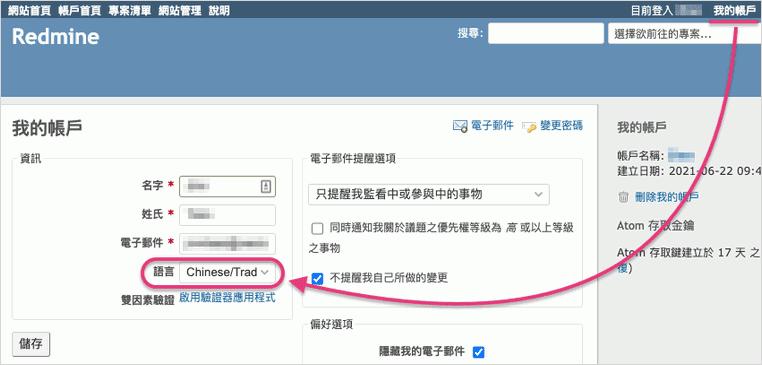 Redmine 用戶設定喜愛語系