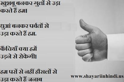 motivational shayari, hindi shayari