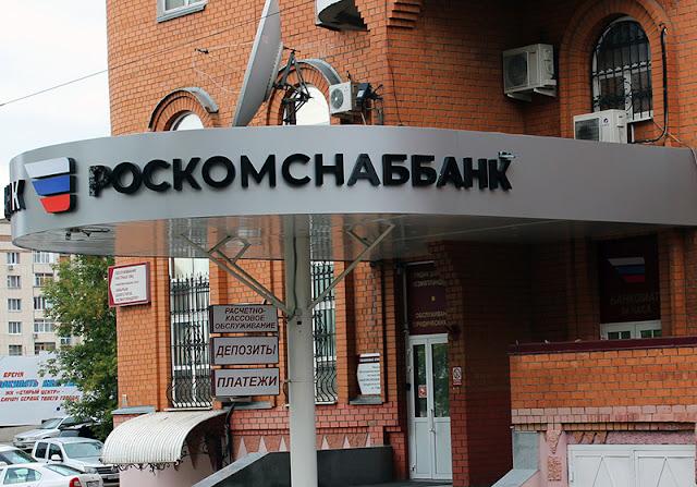 Как вкладчикам Роскомснаббанка получить свои вклады