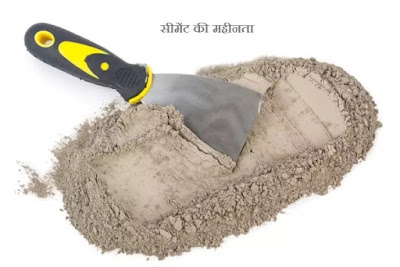 Cement quality in hindi