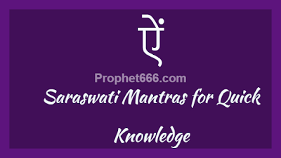 Magical Mantras of Saraswati Mata