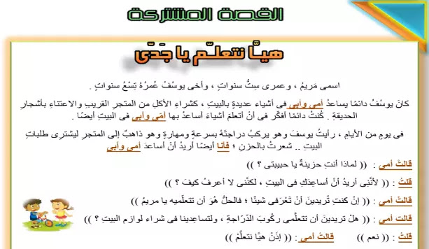 مذكرة اللغة العربية منهج الصف الاول الابتدائي الترم الاول