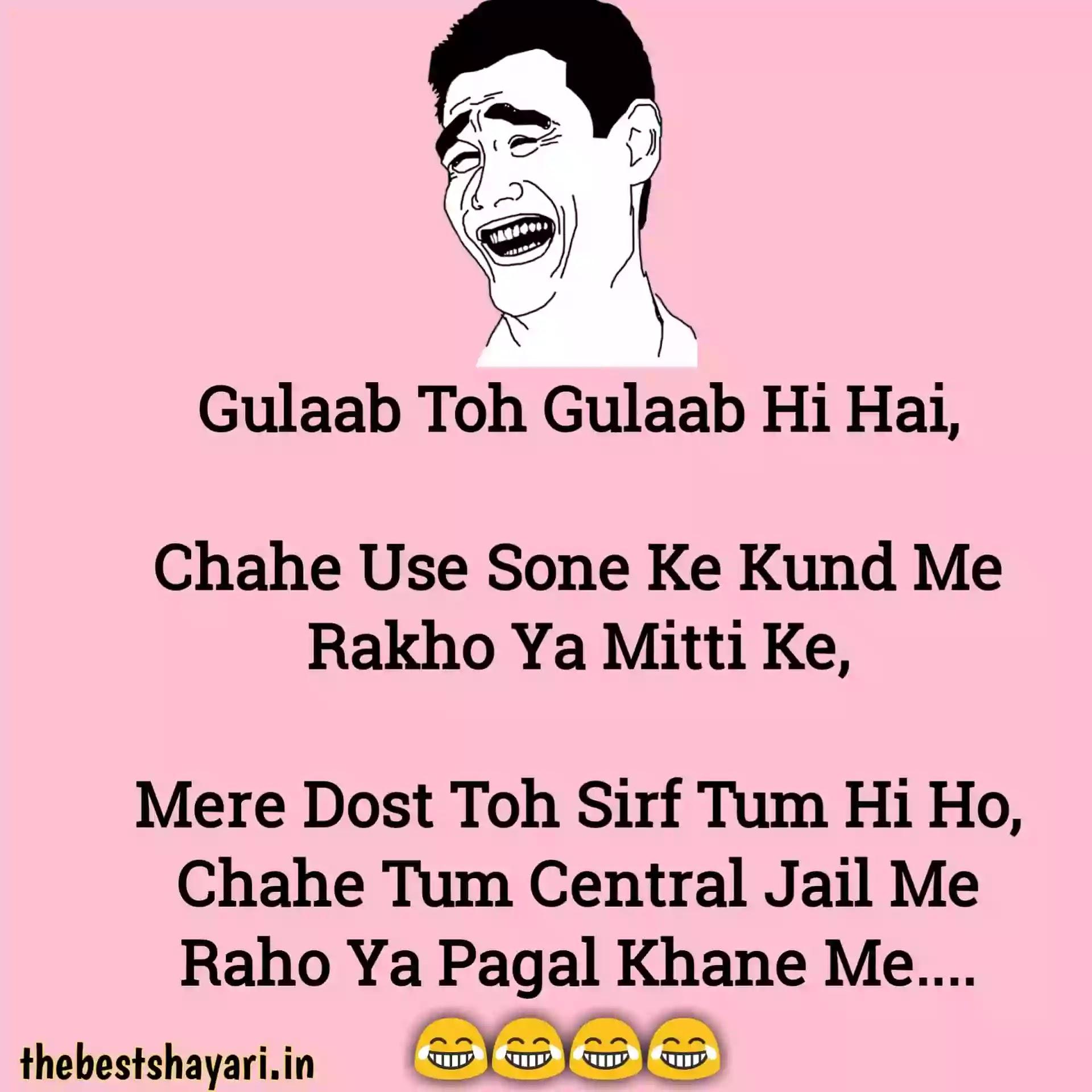 Insult jokes Hindi