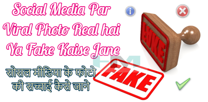 Social Media Par Viral Photo Real hai Ya Fake Kaise Jane