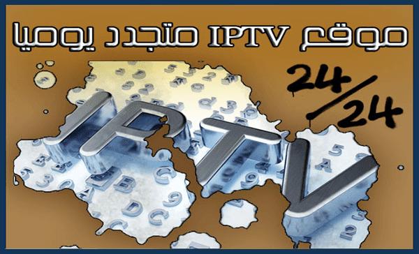موقع للحصول على IPTV متجدد بشكل يومي و بدون تقطعات