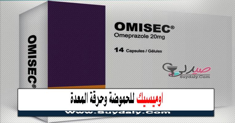 اوميسيك OMISEC للحموضة وحرقة المعدة والاثني عشر ملف شامل السعر والبديل في 2021