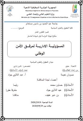 مذكرة ماستر: المسؤولية الإدارية لمرفق الأمن الوطني PDF