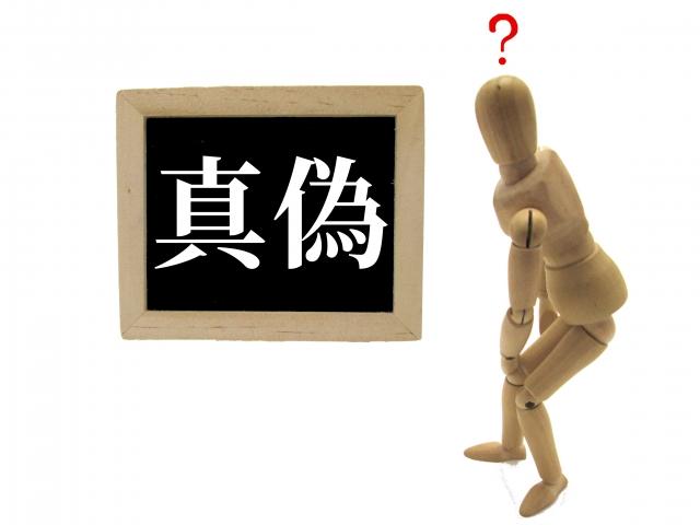 温泉偽装問題再び!大阪の人工温泉偽装問題騙されないためには?