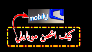 طريقة,شحن,موبايلي,السعودية
