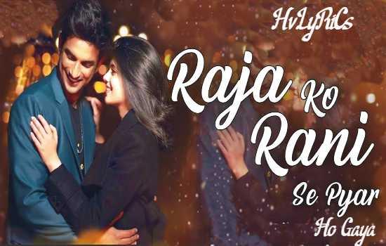 Raja Ko Rani Se Pyar Ho Gaya 2 Lyrics, Raja Ko Rani Se Pyar Ho Gaya 2 Lyrics Dil Bechara, Raja Ko Rani Se Pyar Ho Gaya 2 Lyrics in Hindi,