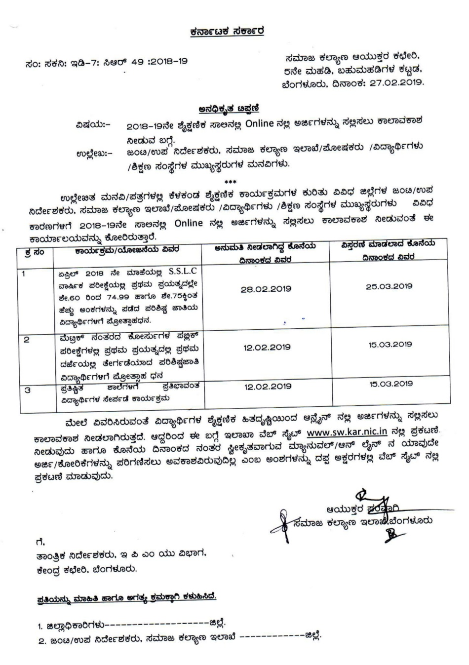 Extension the last date to apply online application of social
