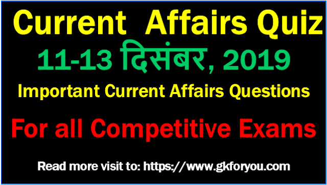 Hindi Current Affairs Quiz: 11-13 December 2019