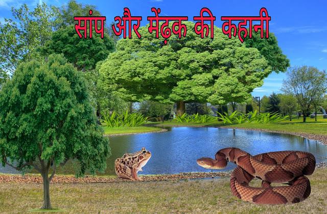 सांप और मेंढ़क की कहानी | Samp aur Mendhak ki panchtantra kahani