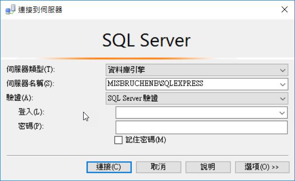 SQL Server 連接至伺服器