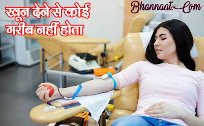 Benefits Of Donating Blood In Hind