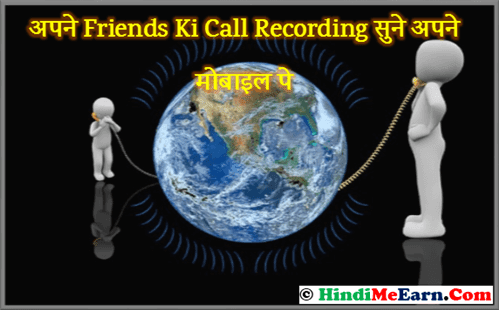 Girlfriend ki call recording sune apne mobile pe