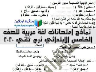 نماذج امتحانات لغة عربية للصف الخامس الابتدائي الترم الثاني 2020