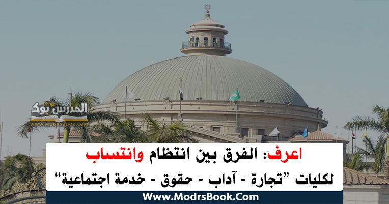 تعرف الفرق بين انتساب وانتظام في كليات مصر تجارة وحقوق واداب وخدمة اجتماعية