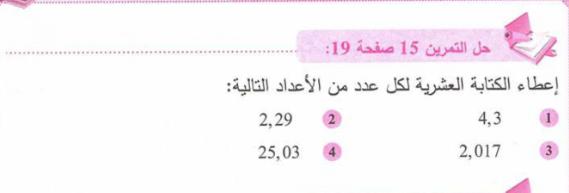 حل تمرين 15 صفحة 19 رياضيات للسنة الأولى متوسط الجيل الثاني