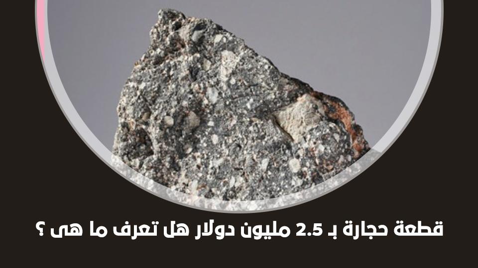 قطعة حجارة بـ 2.5 مليون دولار هل تعرف ما هى ؟