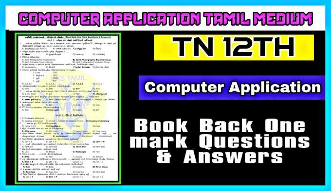 12th computer application book back one mark, Tamil medium