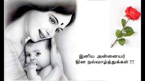 Mothers Day Wishes | அன்னையர் தின வாழ்த்து