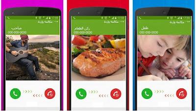 أفضل تطبيقات لإجراء مكالمات وهمية 2020