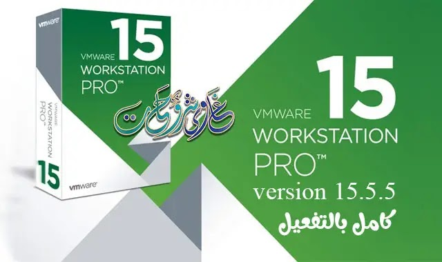 تحميل VMware Workstation Pro 15.5 + License Key احدث اصدار كامل التفعيل.