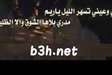 قصيدة ياريم الشاعر بندر بن سرور العتيبي
