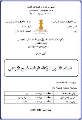 مذكرة ماستر: النظام القانوني للوكالة الوطنية لمسح الأراضي PDF