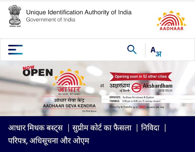 Aadhar Card Address Update: Aadhar Card में अपना नया पता कैसे Update करे TechOnly99.xyz