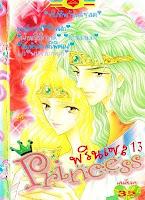 การ์ตูนสแกน Princess เล่ม 13