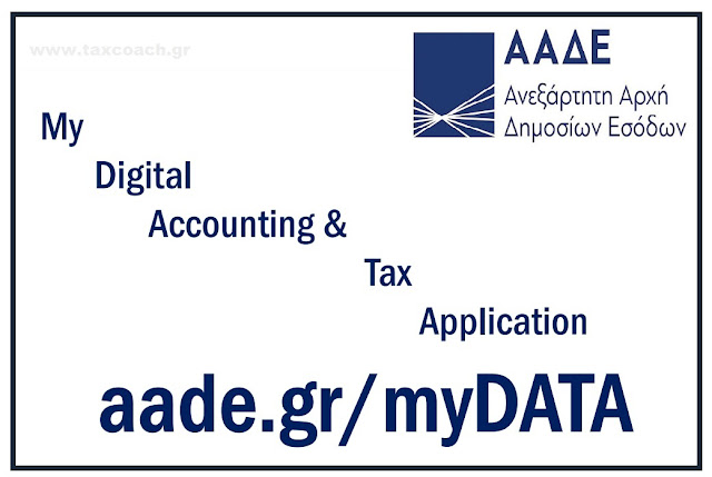 """Σεμινάριο στο Άργος για τις """"Αλλαγές στην φορολογία και την χρήση της πλατφόρμας my Data"""""""
