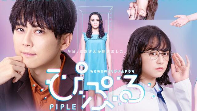 Yuki Kaji Debut di Drama Pertama Pipuru: AI to Kekkon Seikatsu Hajimemashita Live-Action