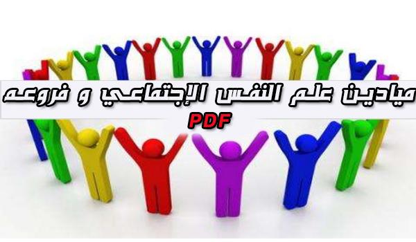 ميادين علم النفس الإجتماعي و فروعه Pdf