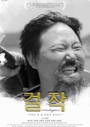 Masterpiece Plot synopsis, cast, Korean Movie 2019