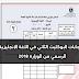 اجابات نموذج البوكليت الثاني في اللغة الانجليزية  للثانويه العامه (3ث) - الرسمي من الوزارة 2018