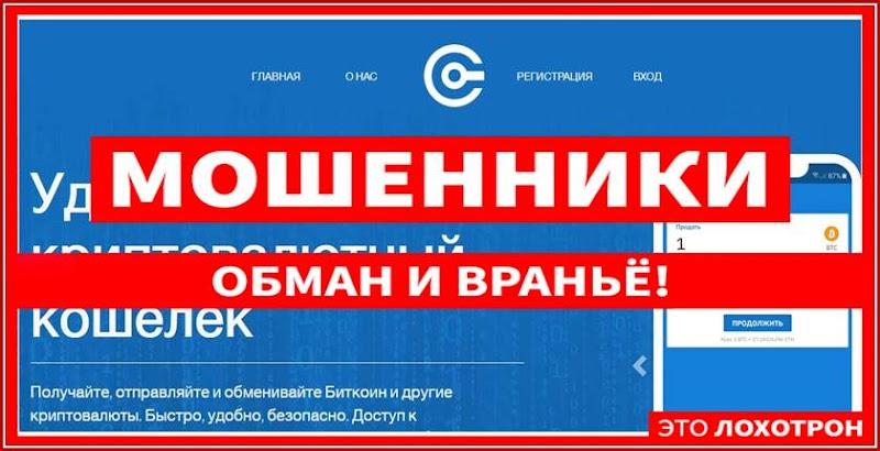 Мошеннический сайт cohcoin.ru – Отзывы? Фальшивый криптовалютный кошелек