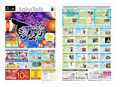 LakeTalk8