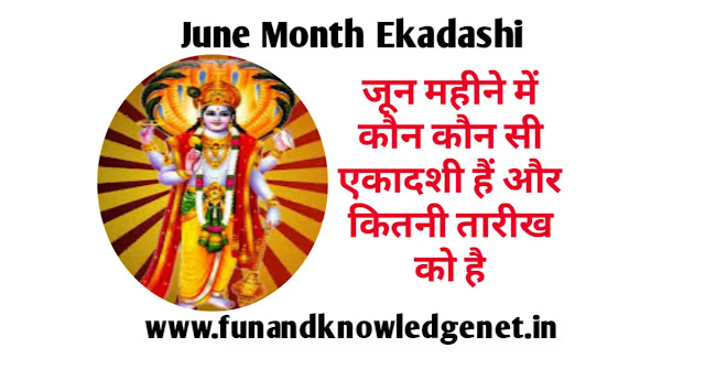June Ki Ekadashi Kitni Tarikh Ko Hai - जून की एकादशी कितनी तारीख को है