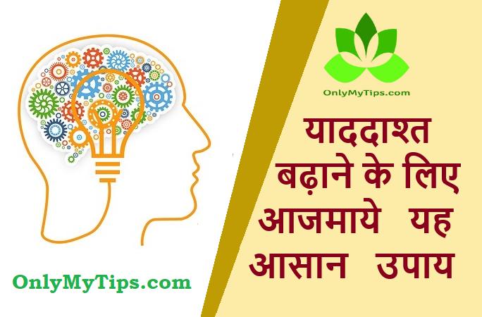 अपनी याददाश्त बढ़ाने के लिए आसान उपाय   Easy Ways to Increase Your Memory, boost memory, Sharp Memory Tips